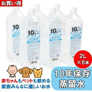 【非常用 備蓄】 10年保存水(蒸留水) 2l 6本セット【送料無料】 1箱 2L×6本