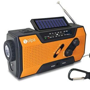 クマザキエイム 手回し/ソーラー蓄電ラジオ(Chardio チャージオ) ブラック × オレンジ SL-090