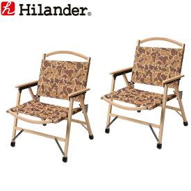 Hilander(ハイランダー) ウッドフレームチェア【お得な2点セット】 2脚セット カモ HCA0176