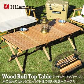 Hilander(ハイランダー) ウッドロールトップテーブル 120 HCA0207