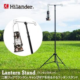 Hilander(ハイランダー) ランタンスタンド ブラック HCA0214