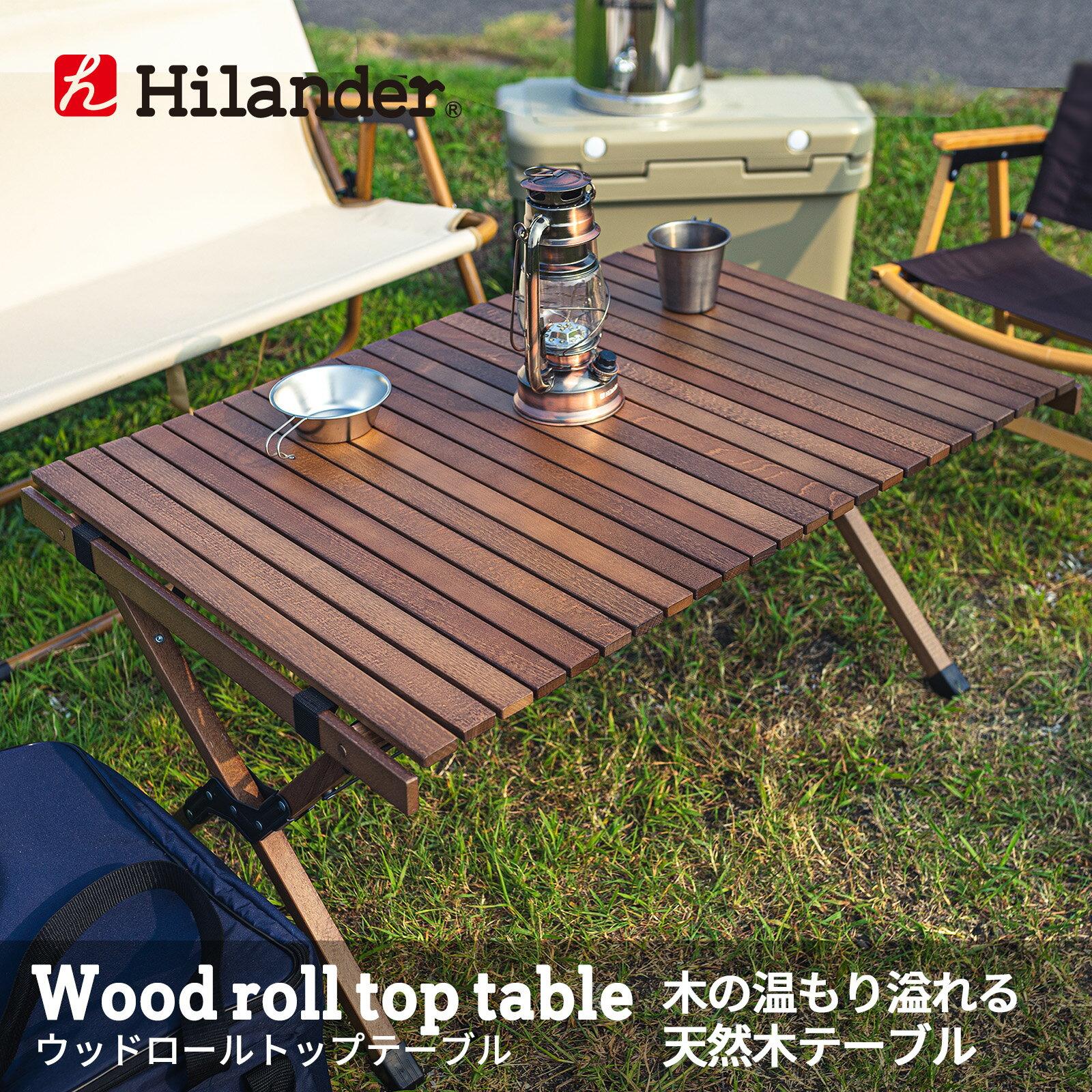 Hilander(ハイランダー) 【限定モデル】ロールトップテーブル2(ウッド) 90 ダークブラウン HCA0219
