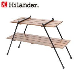 Hilander(ハイランダー) アイアンウッドラック 2段タイプ HCA0232