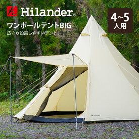 Hilander(ハイランダー) ワンポールテントBIG420 HCA2020