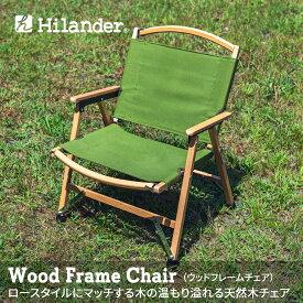 Hilander(ハイランダー) ウッドフレームチェア コットン(新仕様) 単体 カーキ HCA0255