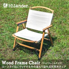 Hilander(ハイランダー) ウッドフレームチェア コットン(新仕様) 単体 アイボリー HCA0262