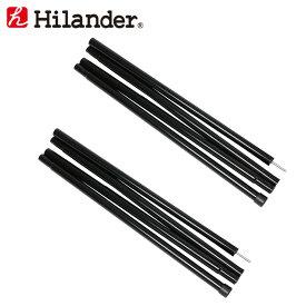 Hilander(ハイランダー) スチールポール270 2本セット(収納袋付き) 270cm HCA0279