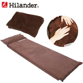 Hilander(ハイランダー) スエードインフレーターマット9.0cm+インフレーターマット用ボア敷きパッド【お得な2点セット】 シングル(車中泊) ブラウン UK-9UK-14