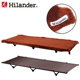 Hilander(ハイランダー) 軽量アルミローコット×ローコット用 フリースカバー【お得な2点セット】