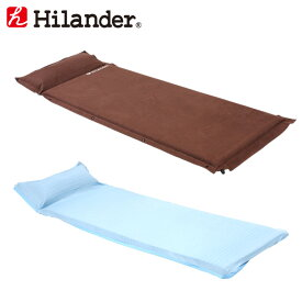 Hilander(ハイランダー) スエードインフレーターマット(枕付きタイプ)5.0cm+冷感シーツ(Q-MAX0.445) シングル ブラウン UK-2UK-21