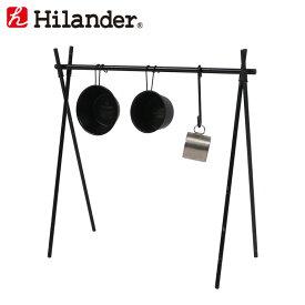 Hilander(ハイランダー) アイアンハンガーラック フック3本付き S HCA006A