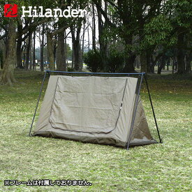 Hilander(ハイランダー) ハンガーフレームシェルター クロシェト 専用インナーテント HCA0364