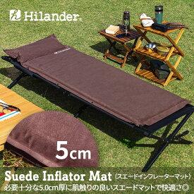 Hilander(ハイランダー) スエードインフレーターマット(枕付きタイプ) 5.0cm シングル ブラウン UK-2