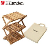 Hilander(ハイランダー)木製3段ラック460専用ケース付きブラウンUP-2549