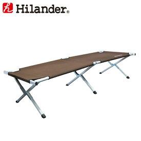 Hilander(ハイランダー) アルミGIコット2 単体 ブラウン(GIコット2) HCA0145