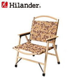 Hilander(ハイランダー) ウッドフレームチェア 単体 カモ HCA0176