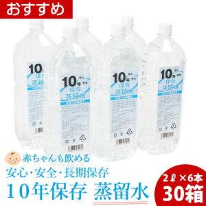 【非常用 備蓄】 10年保存水(蒸留水) 2L×180本 まとめ買い 30箱セット 30箱 2L×6本×30箱