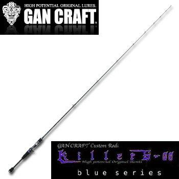 ガンクラフト(GAN CRAFT) Killers-00(キラーズ) ブルーシリーズ アロマ KGB-002-620L