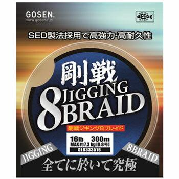 ゴーセン(GOSEN) 剛戦ジギング 8ブレイド 300m 0.8号/16lb GL8333516