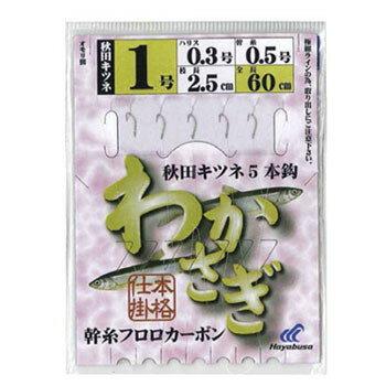 ハヤブサ(Hayabusa) わかさぎ 秋田キツネ 5本鈎 鈎1号 CZ002【あす楽対応】