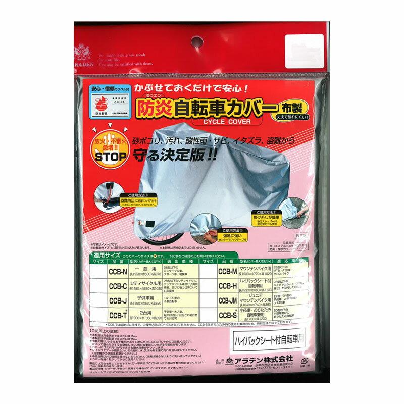 アラデン(ARADEN) 防炎自転車カバー 2台用 CCB-T