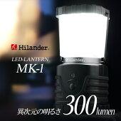 Hilander(ハイランダー)300ルーメンオリジナルランタンブラックMK-1