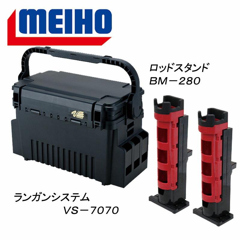 メイホウ(MEIHO) ★ランガンシステム VS−7070+BM−280ロッドスタンド 2本組セット★ ブラック/レッドブラック