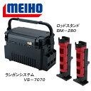 メイホウ(MEIHO) ★ランガンシステム VS−7070+BM−280ロッドスタンド 2本組セット★ ブラック/レッドブラック【あす楽対応】