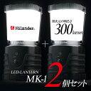【送料無料】Hilander(ハイランダー) 300ルーメンオリジナルランタン×2【お得な2点セット】 ブラック MK-1【あす楽対…