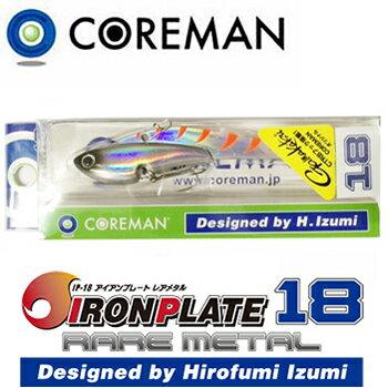 コアマン(COREMAN) IP−18 アイアンプレート レアメタル 旧パッケージ 18g #035 プレーンコスタンギーゴ