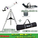ビクセン(Vixen) ポルタ2−A80Mf+鏡筒三脚ケース+ポルタキャリングケース【お得な3点セット】 39952