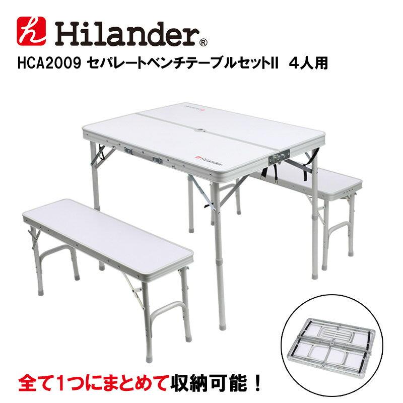 Hilander(ハイランダー) セパレートベンチテーブルセットII 4人用 HCA2009【あす楽対応】