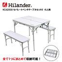 【送料無料】Hilander(ハイランダー) セパレートベンチテーブルセットII 4人用 HCA2009【あす楽対応】【SMTB】
