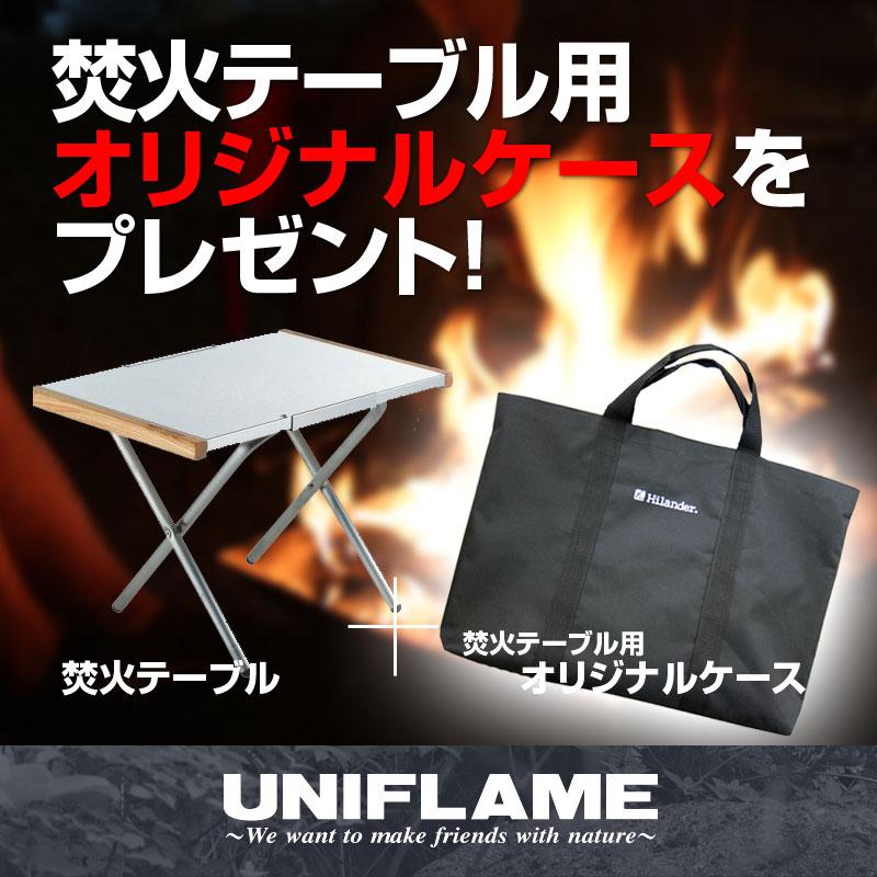 【送料無料】ユニフレーム(UNIFLAME) 焚き火テーブル【オリジナルケースセット♪】 682104+HCA0131【あす楽対応】【SMTB】