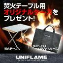 【送料無料】ユニフレーム(UNIFLAME) 焚き火テーブル【オリジナルケースセット♪】 682104+HCA0131【あす楽対応】【SM…