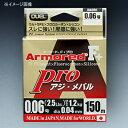 デュエル(DUEL) ARMORED(アーマード) F+ Pro アジ・メバル 150M 0.1号/4lb ライトピンク H4093【あす楽対応】