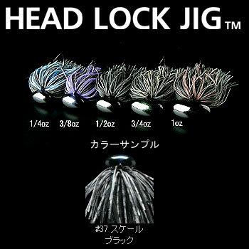 デプス(Deps) HEAD LOCK JIG(ヘッドロックジグ) 1/2oz #37 スケールブラック