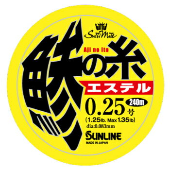 サンライン(SUNLINE) ソルティメイト 鯵の糸 エステル 240m 0.25号 フラッシュイエロー【あす楽対応】