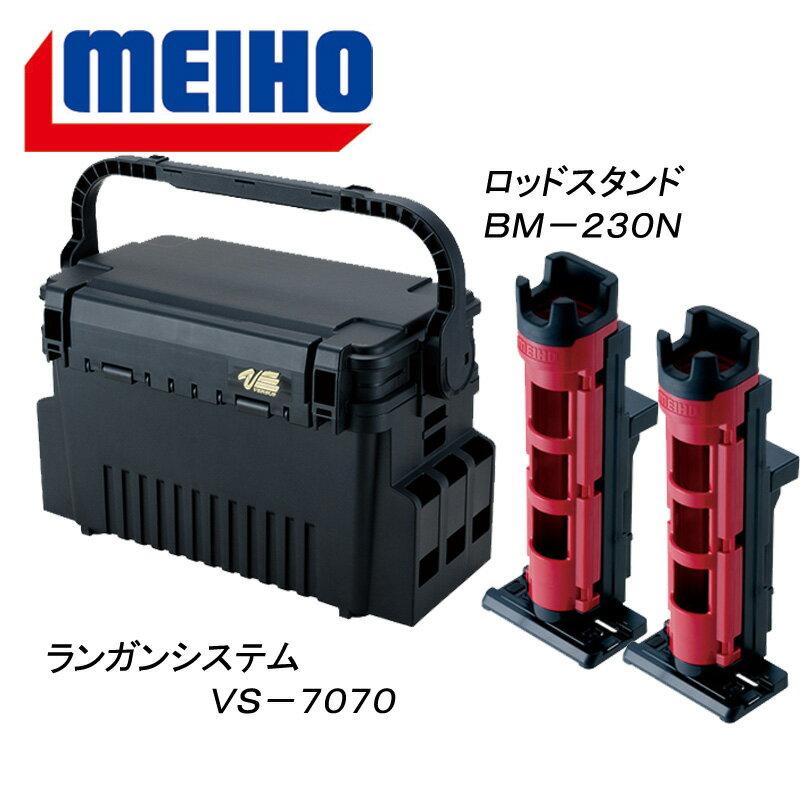 メイホウ(MEIHO) ★ランガンシステム VS-7070&ロッドスタンド BM-230N 2本組(お得なセット)★ ブラック/レッド×ブラック