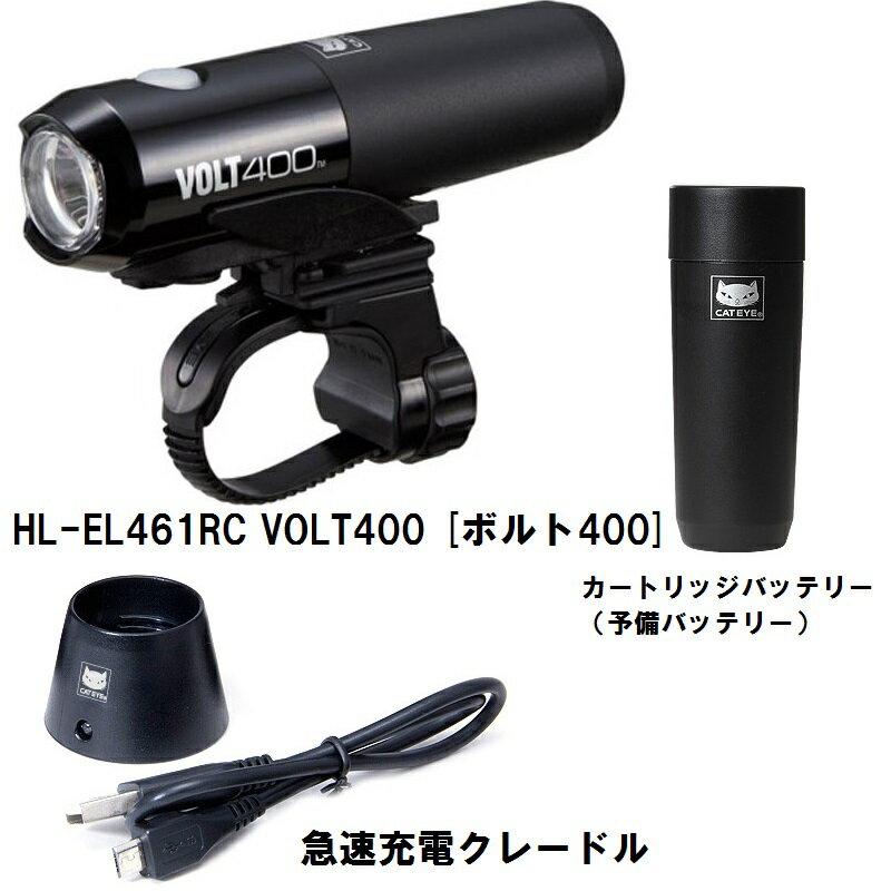【送料無料】キャットアイ(CAT EYE) HL−EL461RC SET VOLT400 充電式LEDライトセット【あす楽対応】【SMTB】
