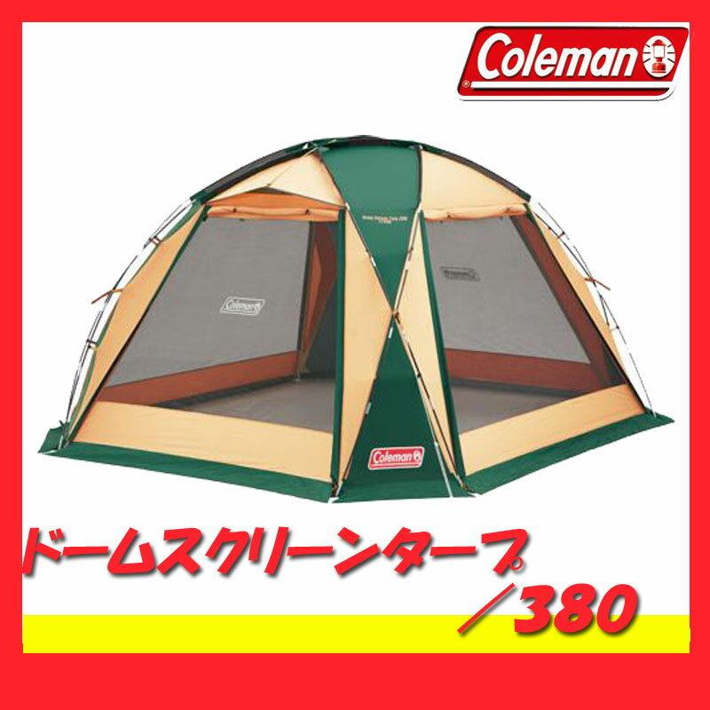 【送料無料】Coleman(コールマン) ドームスクリーンタープ/380 グリーン 2000027290【あす楽対応】【SMTB】