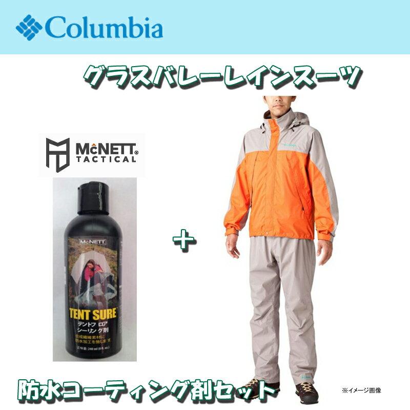 Columbia(コロンビア) グラスバレーレインスーツ+防水コーティング剤セット XL 005(KETTLE) PM0003*12174