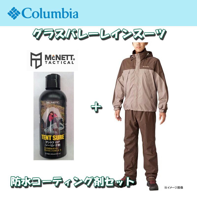 Columbia(コロンビア) グラスバレーレインスーツ+防水コーティング剤セット L 230(ESPRESSO) PM0003*12174