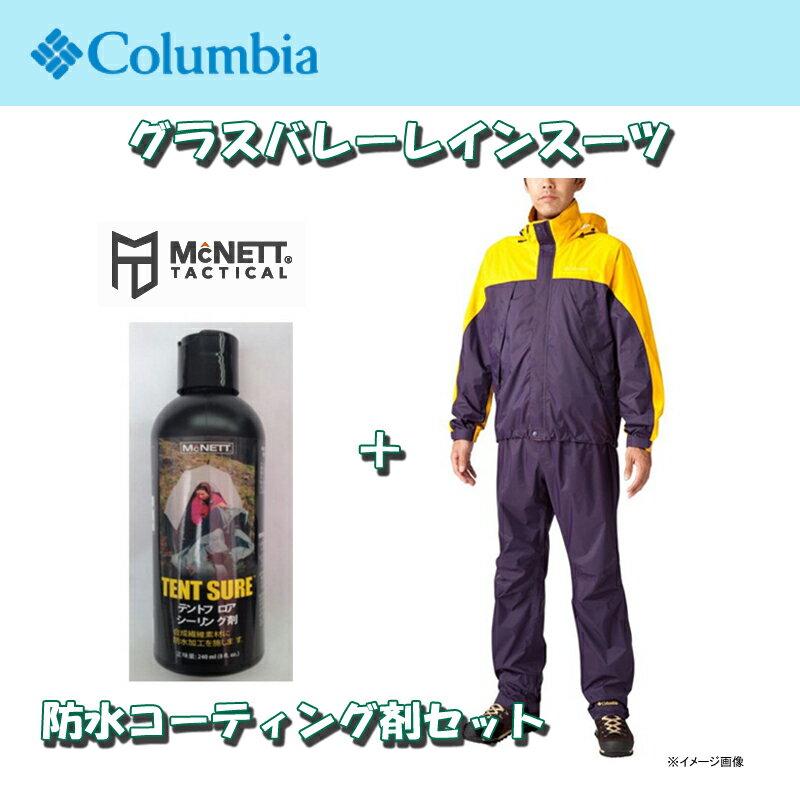 Columbia(コロンビア) グラスバレーレインスーツ+防水コーティング剤セット L 705(GOLDEN YEL) PM0003*12174【あす楽対応】