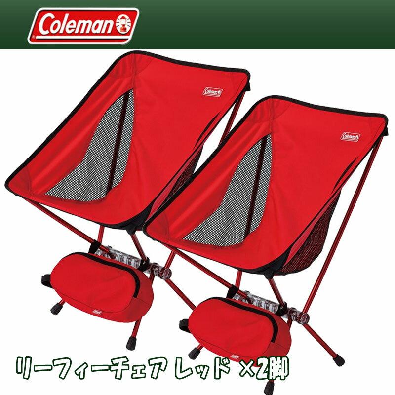 【送料無料】Coleman(コールマン) リーフィーチェア×2脚【お得な2点セット】 レッド 2000027854【SMTB】