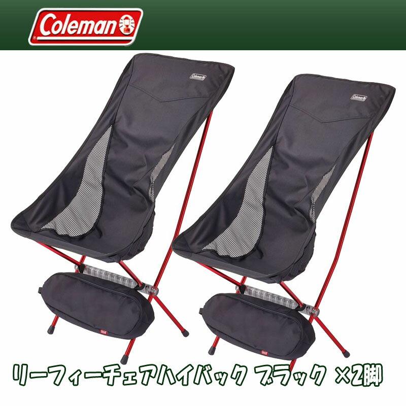 【送料無料】Coleman(コールマン) リーフィーチェアハイバック×2脚【お得な2点セット】 ブラック 2000026741【SMTB】