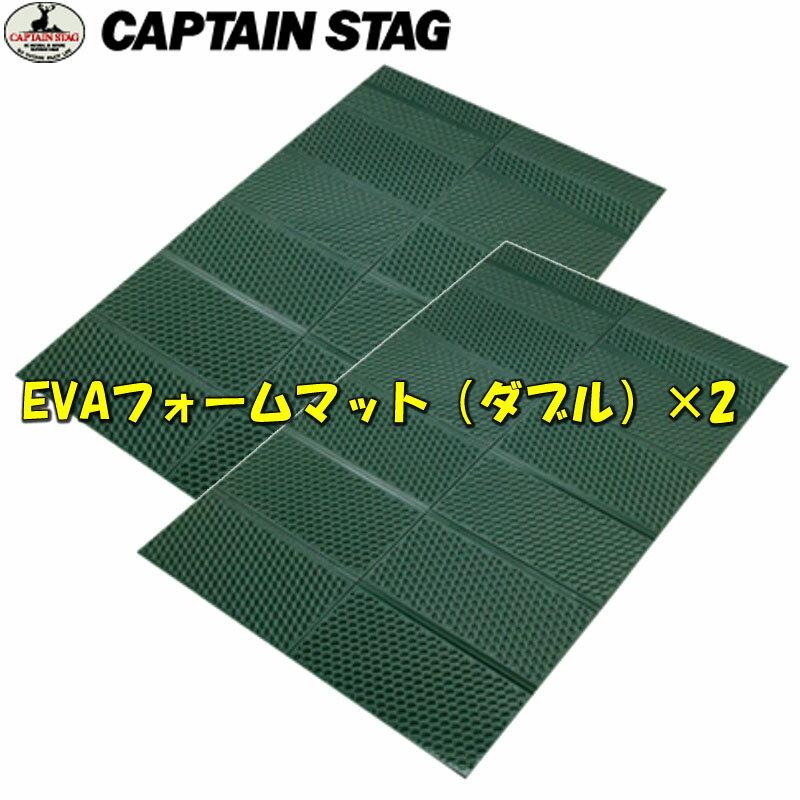 【送料無料】 キャプテンスタッグ(CAPTAIN STAG) EVAフォームマット(ダブル)×2【お得な2点セット】 UB-3001【あす楽対応】【SMTB】