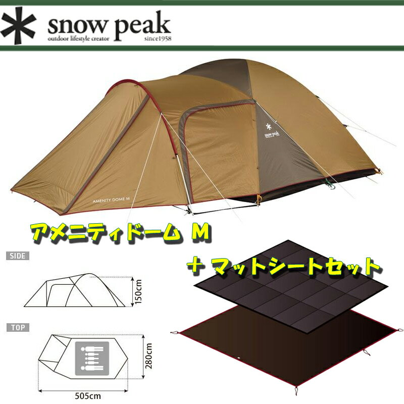 【送料無料】スノーピーク(snow peak) アメニティドーム M+アメニティドーム マット・シートセット【2点セット】 M SDE-001R+SET-021【あす楽対応】【SMTB】