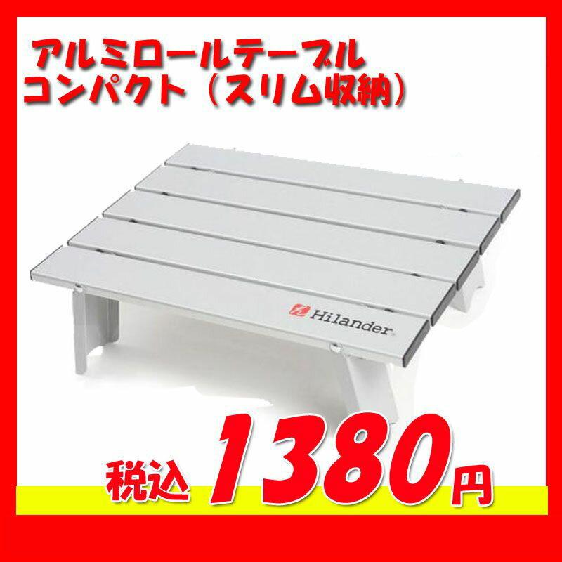 Hilander(ハイランダー) アルミロールテーブル コンパクト(スリム収納) UC0521【あす楽対応】