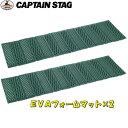 キャプテンスタッグ(CAPTAIN STAG) EVAフォームマット×2【お得な2点セット】 56×182cm M-3318【あす楽対応】